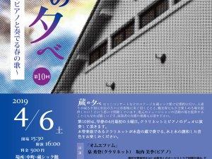 第10回蔵の夕べミニライブ~クラリネット@蔵 ~ピアノと奏でる春の歌~