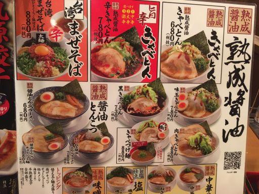 Ramen menu 3