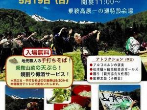 乗鞍高原、すもも祭りが開催されます!