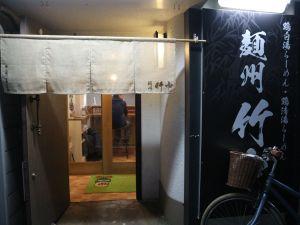 鶏白湯らーめん専門店 麺州竹中