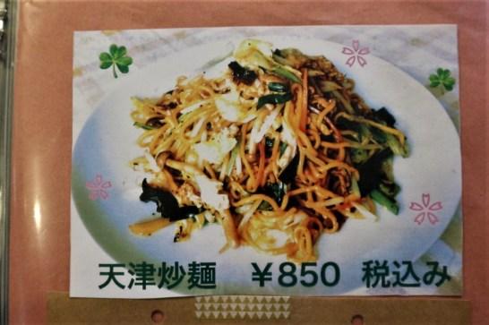メニュー天津炒麺
