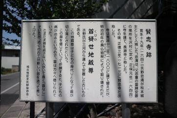 飛龍山賢忠寺跡