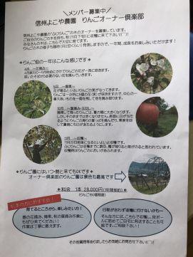 租包果树俱乐部的介绍