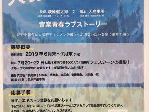 松本観光コンベンション協会からの映画のエキストラ募集のお知らせ!
