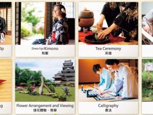 城下町松本 − 日本文化体验日
