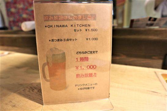 1時間 1000円飲み放題