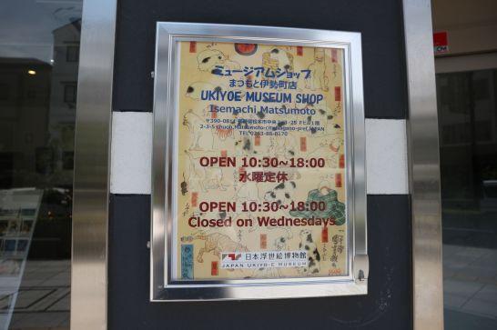 日本浮世絵博物館ミュージアム店