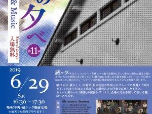 Kura-no-yube (storehouse's evening) 11th