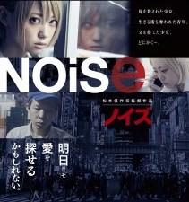 『Noiseノイズ』松本シネマセレクト上映会