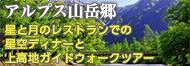 アルプス山岳郷 星と月のレストランでの星空ディナーと上高地ガイドウォークツアー3日間