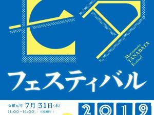 七夕フェスティバル2019