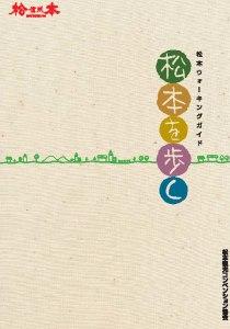 ウォーキングガイド~松本を歩く(内容が古い部分があります)
