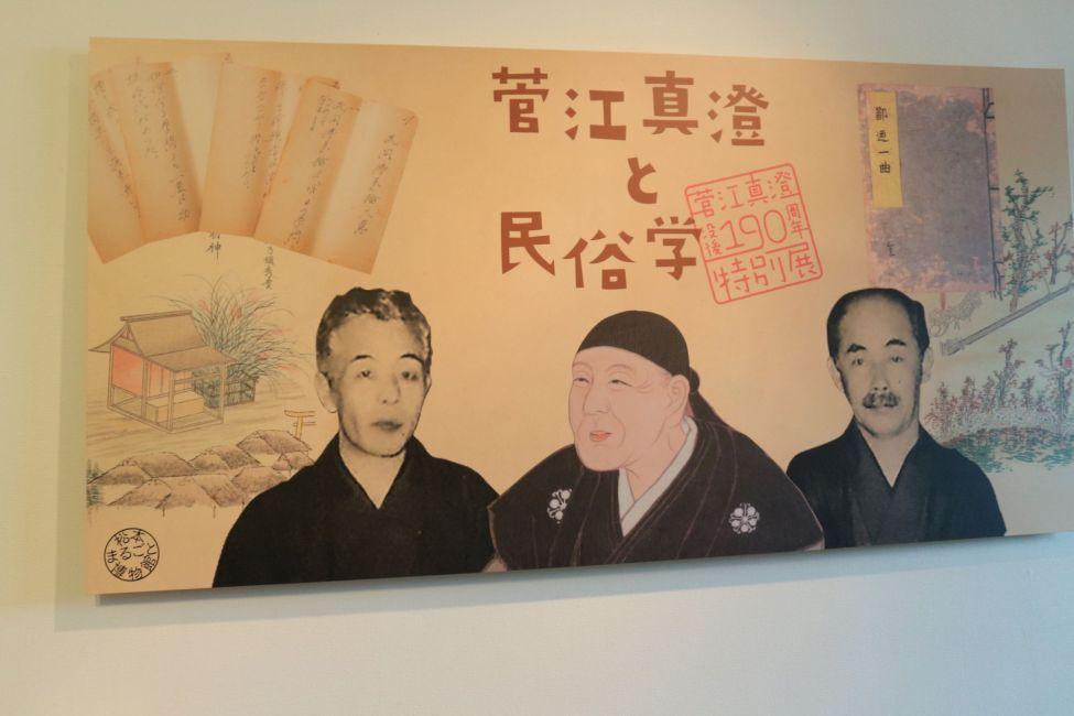 菅江真澄と民俗学 松本市立博物館