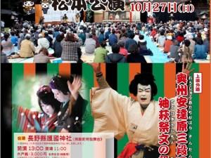 大鹿歌舞伎松本公演