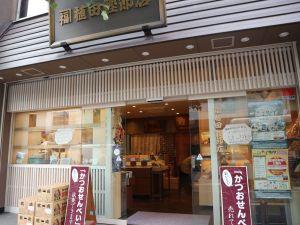 「植田鰹節店」でスタンプをもらう。はしごマップスタンプラリーも30名達成者が20人を超えました!