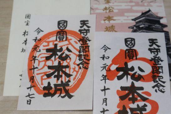 松本城御朱印府