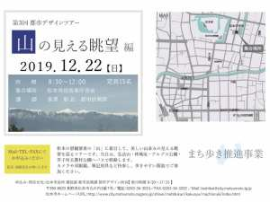 第3回 都市デザインツアー「山の見える眺望編」