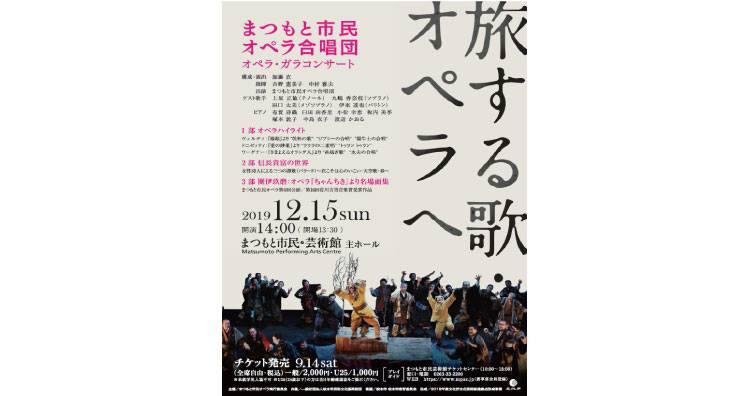 オペラ・ガラコンサート ~旅する歌・オペラへ~