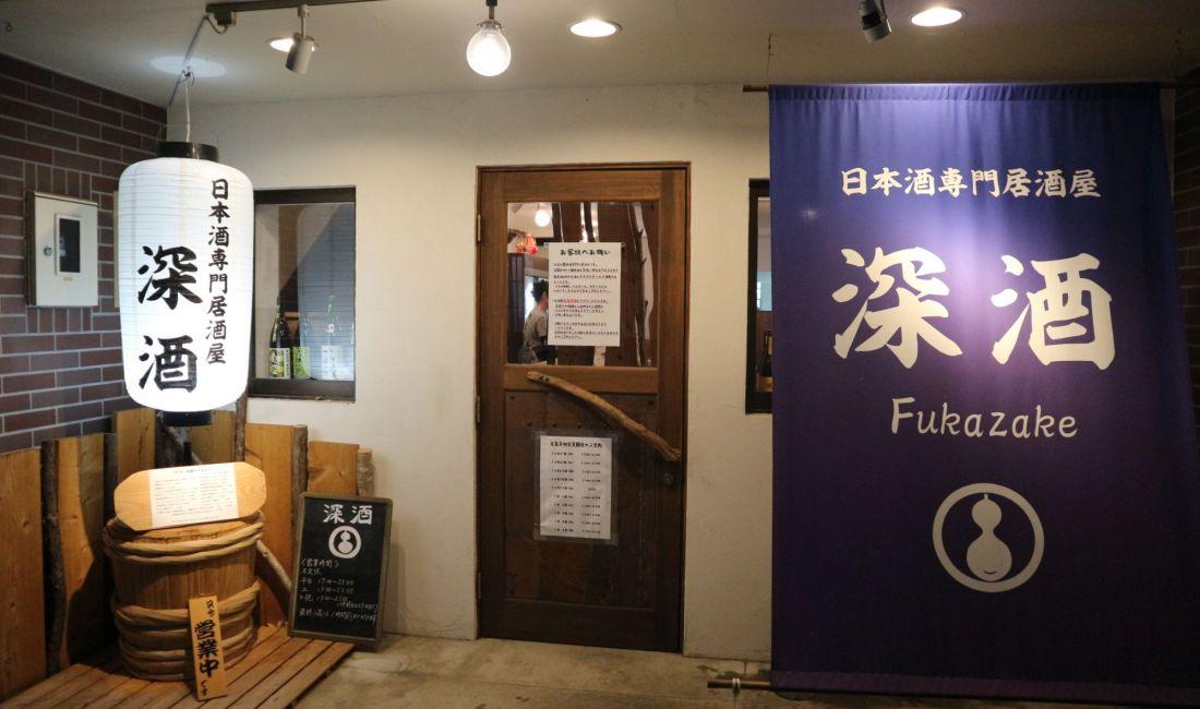 日本酒の魅力を伝えたい「日本酒専門居酒屋 深酒」はしごチケット使えます!