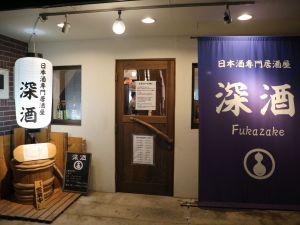 Fukazake