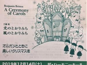 SK松本ジュニア合唱団 クリスマスコンサート2019