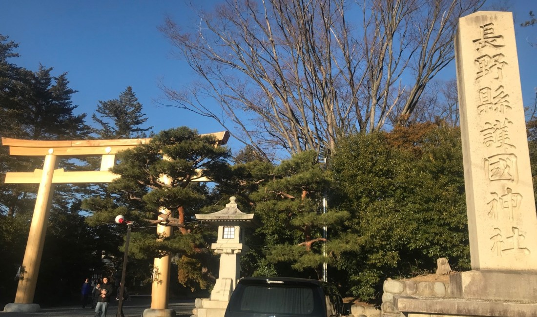 Наганокен Гококудзинзя 長野県護國神社