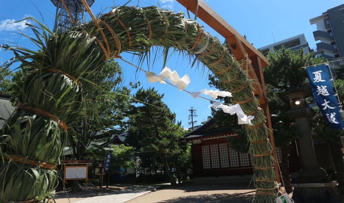 夏越の大祓 茅の輪くぐり 四柱神社2020