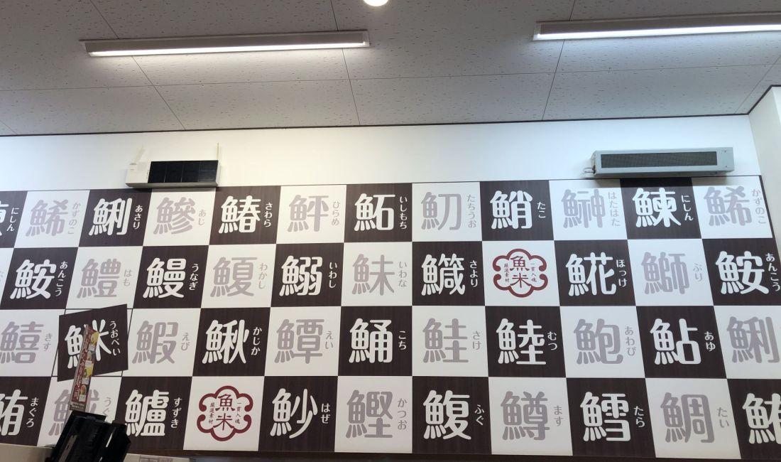松本街头各具特色的汉字招牌(之一)