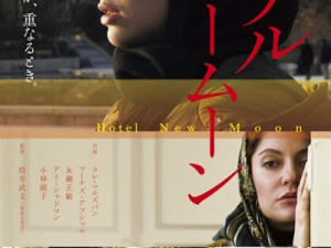松本CINEMAセレクト映画上映会『 ホテルニュームーン 』