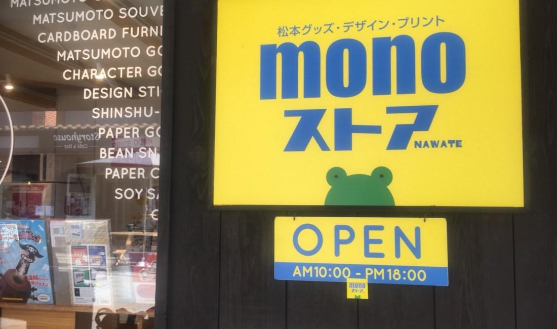 #松本の街を元気に 『monoストア』18 はしごチケットスタンプラリー 10月閉店