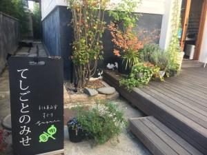 #松本の街を元気に 『手仕事商會すぐり』19はしごチケットスタンプラリー