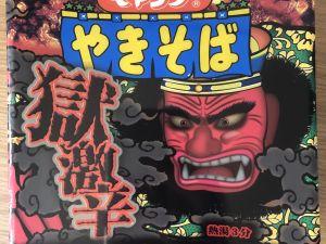 บะหมี่ที่เผ็ดที่สุดในญี่ปุ่น และกำลังฮิตมากๆในตอนนี้