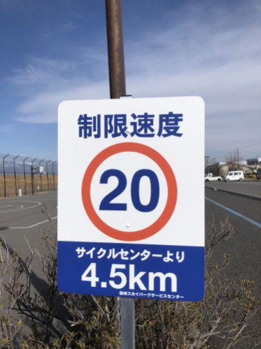 ความเร็วในการปั่นจักยาน 20กม/ชม.