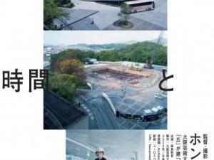 松本CINEMAセレクト映画上映会『建築と時間と妹島和世』