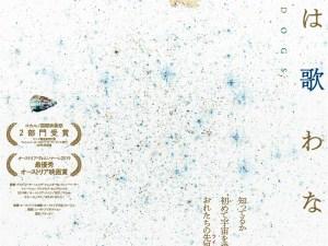 松本CINEMAセレクト映画上映会『犬は歌わない』