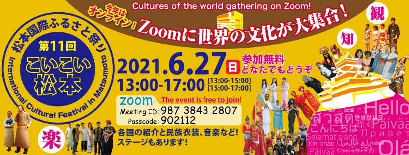 """一年一度的松本国际节""""来-来-来"""""""