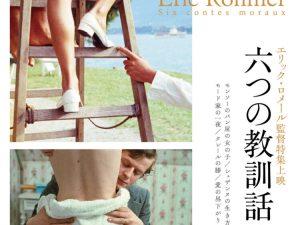 松本CINEMAセレクト映画上映会『エリック・ロメール監督の特集上映-『 六つの教訓話 デジタル・リマスター版』
