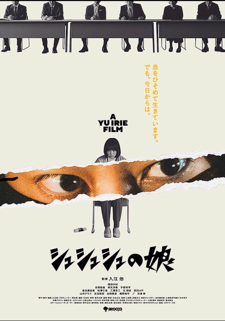 松本CINEMAセレクト映画上映会『シュシュシュの娘(こ)』