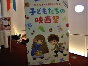 子どもたちの映画祭 12