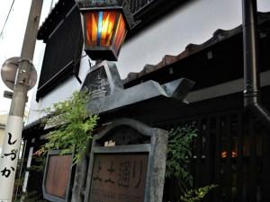 郷土料理のお店「松本しづか」珍味・おでん・そばにナポリタン豊富なメニューが魅力です!