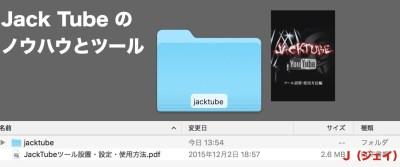小西和夫 JackTube(ジャックチューブ) 特典 レビュー 012