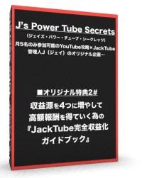 小西和夫 JackTube(ジャックチューブ) 特典 レビュー 020