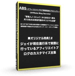 オリジナル特典1:ブログカスタマイズ全集
