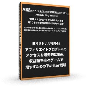 オリジナル特典4:アフィリエイトブログの収益を高めるTwitter戦略