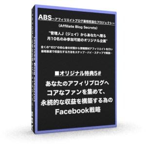 オリジナル特典5:アフィリエイトブログのコアなファンを増やすFacebook戦略