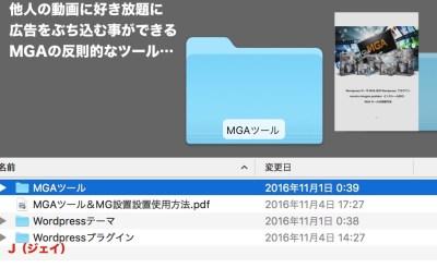 MGAのツールのファイル一覧