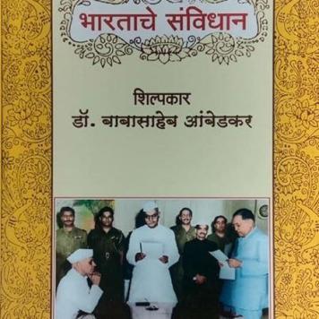 Online-Celebration-of-Dr-Ambedkar-Jayanti-2020 (12)