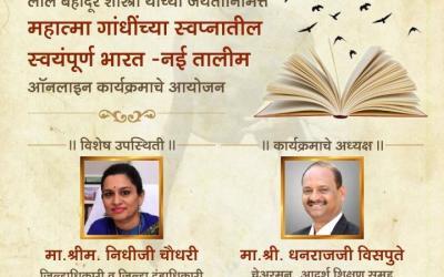 Mahatma Gandhi yanchya Swapnatil Swayampurn Bharat – Nai Talim Online – 2020