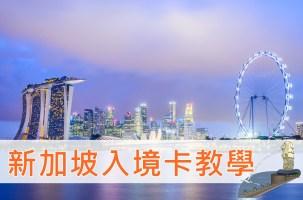 實用篇🇸🇬新加坡入境卡教學