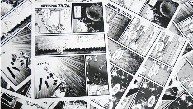manga-generator